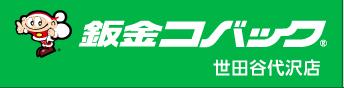 板金コバック 世田谷代沢店